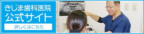きじま歯科医院公式サイト