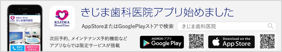 きじま歯科医院アプリ
