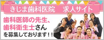 きじま歯科医院求人サイト