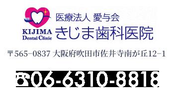 きじま歯科医院 〒565−0837 大阪府吹田市佐井寺南が丘12−1 電話06-6310-8818