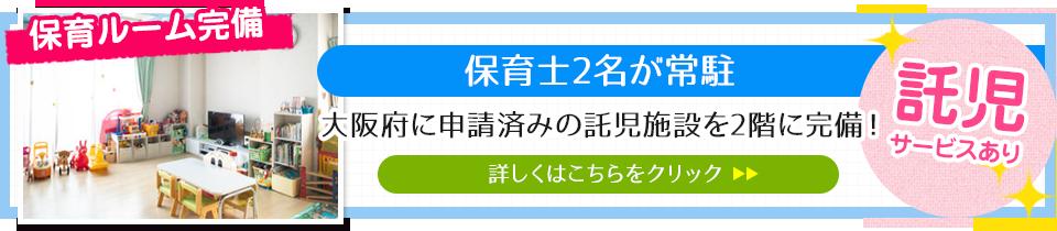保育士2名が常駐し大阪府に申請済みの託児施設を2階に完備!