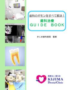 きじま歯科医院ガイドブックb.pptx