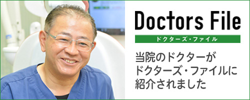 ドクターズファイルに選ばれました